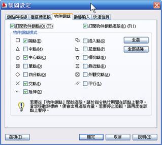 AutoCAD物件鎖點應用