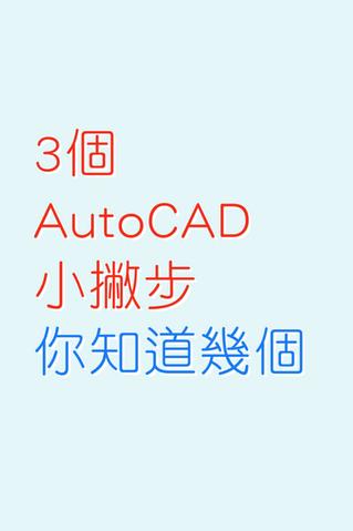 3個AutoCAD小撇步(上)