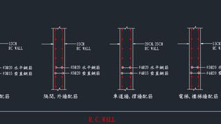 如何繪製牆撿料圖(一)看懂牆配筋