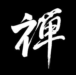 zen-kanji.jpg