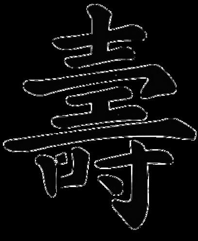 Longevity of life symbol