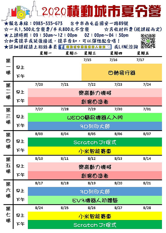 多元課程梯次表.JPG