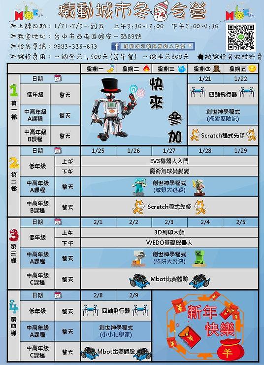 2021冬令營梯次表.jpg