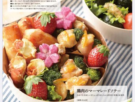 【掲載】NICEコミュニティー株式会社発行の季刊誌    『Life Cafe』No.77 spring にお魚を使ったレシピ2品とマーマレードを使った簡単で美味しいレシピをご紹介させて頂きました!