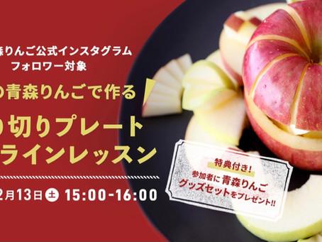 『旬の青森りんごで作る飾り切りプレートオンラインレッスン』〜Zoomライブ・オンライン講座〜