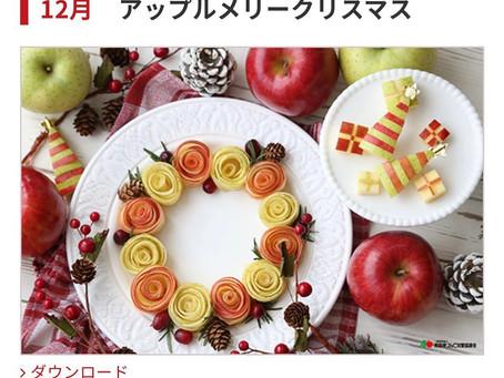 青森りんご公式HP  aomori apple