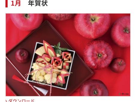 青森りんごPR企画「りんごのお節レッスン」を開催致します