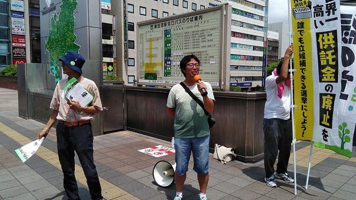 8/6 千葉・津田沼駅前アピール