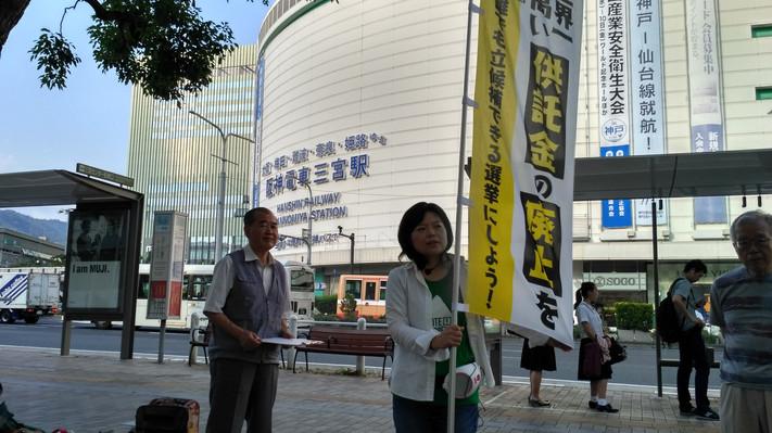 兵庫・三宮で署名活動