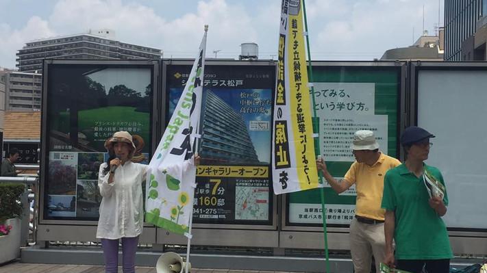 松戸駅で供託金廃止を訴えました