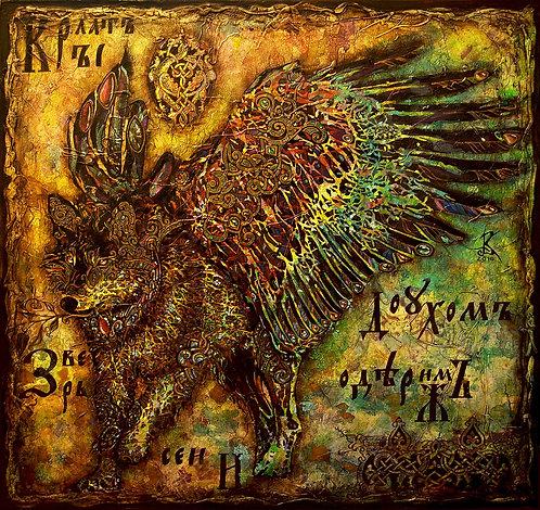 Крылат сей зверь и духом одержим. Симаргл