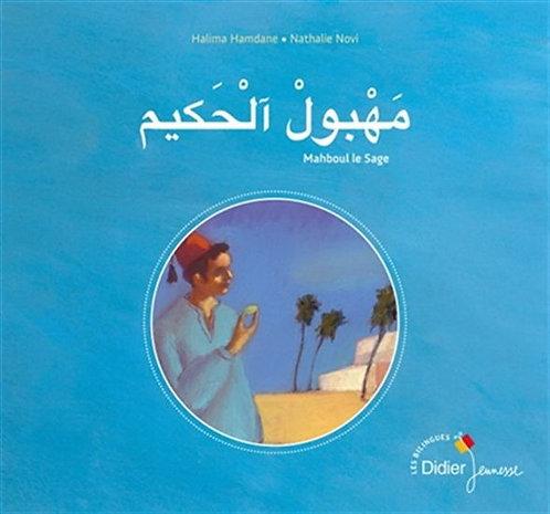 Mahboul le Sage Livre (arabe) de Halima Hamdane