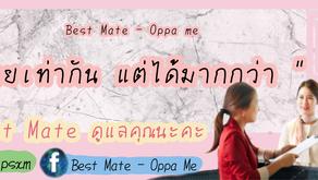Best Mate & Oppa Me  ปรึกษาศัลยกรรมไทย -เกาหลี
