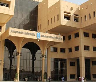 جامعة-الملك-سعود_16.jpg