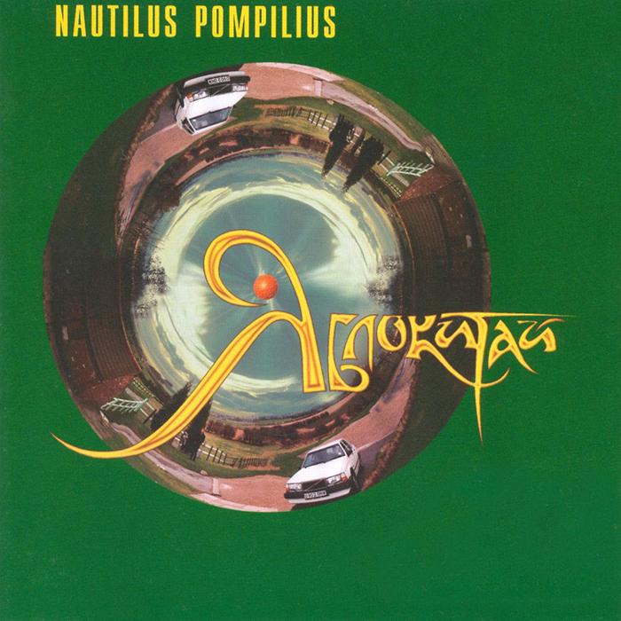 Nautilus Pompilius - Yablokitay cover