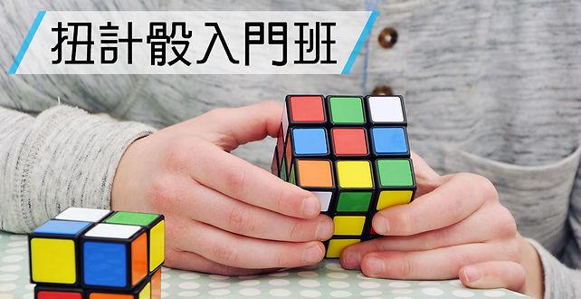 扭計骰入門班Top-01.jpg
