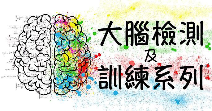 大腦及多元智能檢測系列