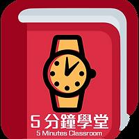 5分鐘學堂Logo-03.png