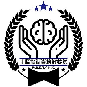 手腦協調資格評核試