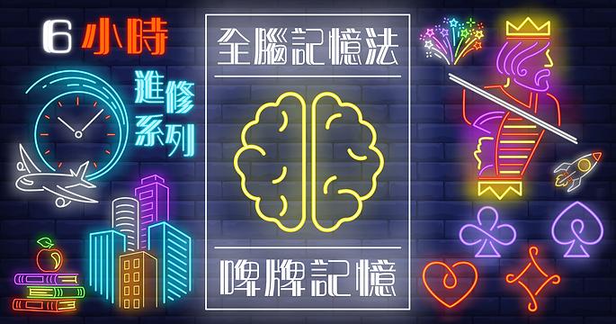 全腦記憶法 - 啤牌記憶