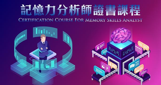 記憶力分析師證書課程