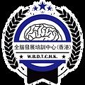 全腦發展培訓中心(香港)