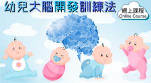 幼兒大腦開發 訓練法