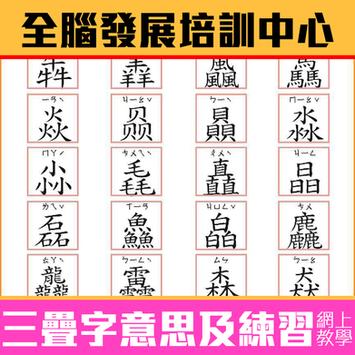 【必睇】三疊字記憶法