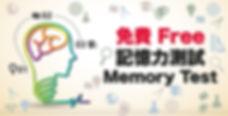 MemoryTest-03.jpg