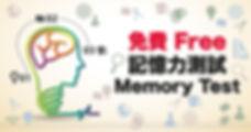 免費成人記憶力測試