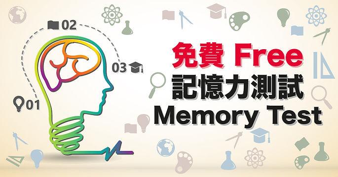 免費記憶力測試
