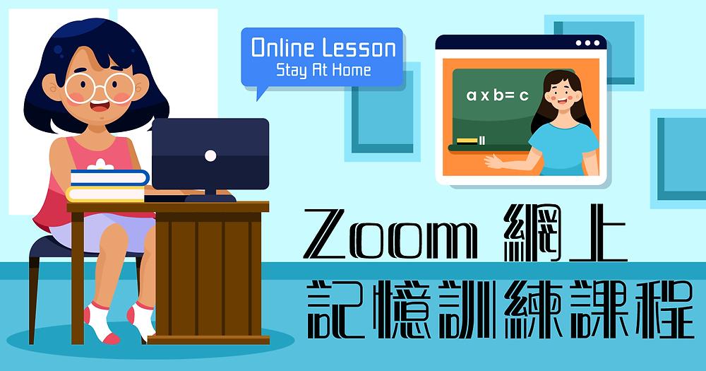 Zoom 網上記憶訓練課程