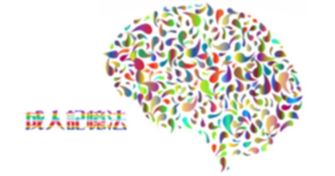 成人記憶法課程系列