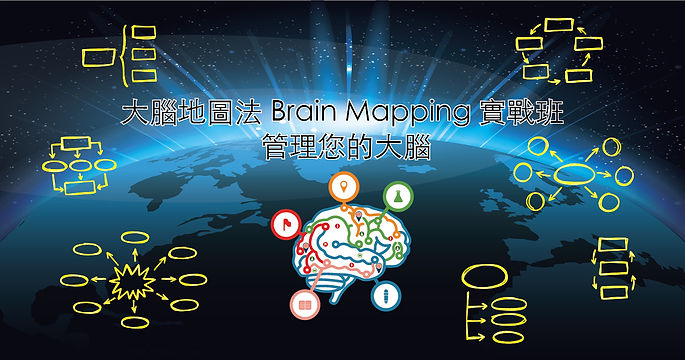 大腦地圖法 Brain Mapping實戰班