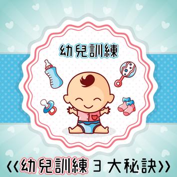 【必讀】幼兒訓練 3 大秘訣 - 成長根基、發展基礎、望子成龍,由呢一刻開始!!