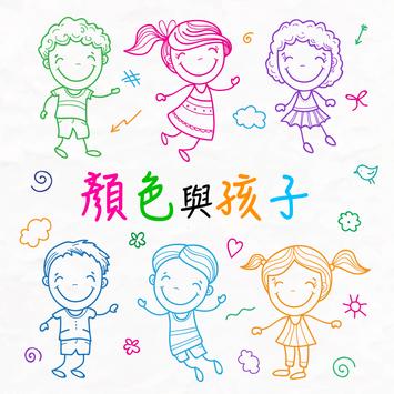 【必讀】顏色與孩子 - 小朋友行為心理,克服疲勞與安定