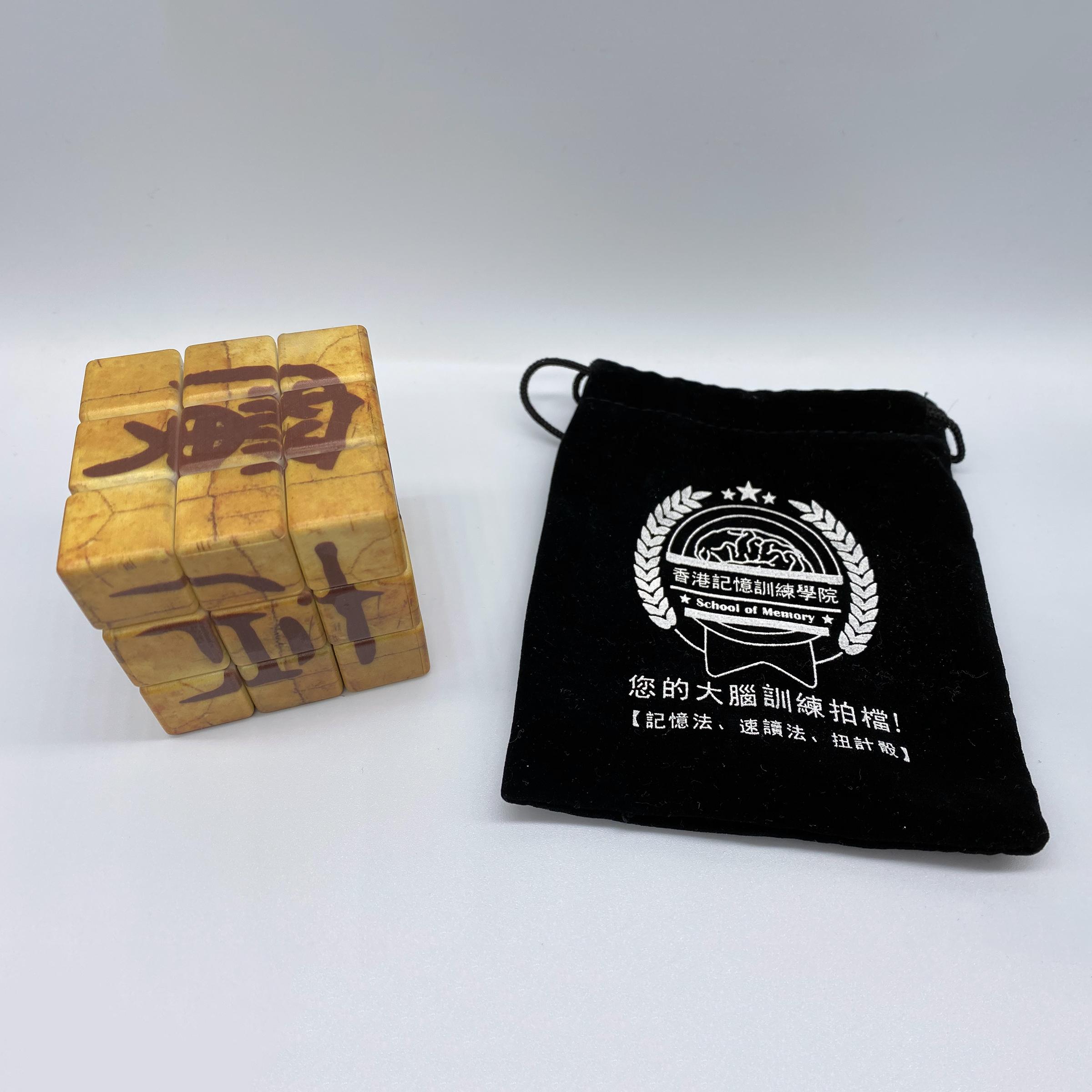 3x3 Rubik (Totem) 3X3 扭計骰 (圖騰)