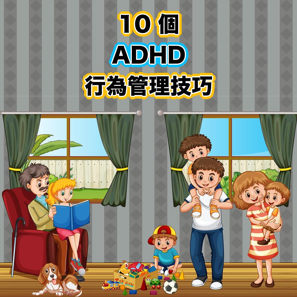 10 個 ADHD 的行為管理技巧
