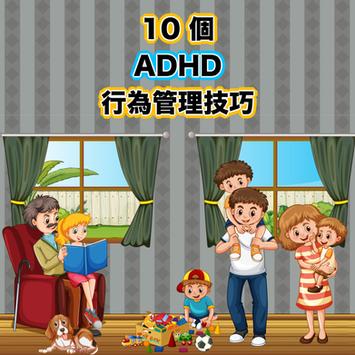 【必睇】10 個 ADHD 的行為管理技巧 - 更加專心專注,協助子女長成