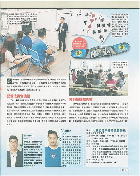 「唔使出貓 學習記憶法增強工作考試實力」 (壹週Plus, 2017年9月14日)