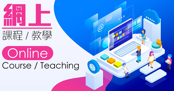 網上課程 / 教學
