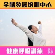 【必睇】健康呼吸訓練 - 調整呼吸、整理心境、健康人生