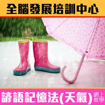 【必睇】諺語記憶法 (天氣篇)