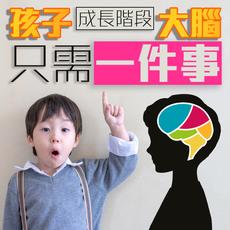 【必備】孩子大腦只需一件事 - 輕鬆、簡單,改善學習能力