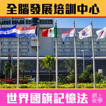 【必睇】世界國旗記憶法 - 世界觀、觀世界