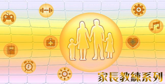 家長教練系列Top-02.jpg