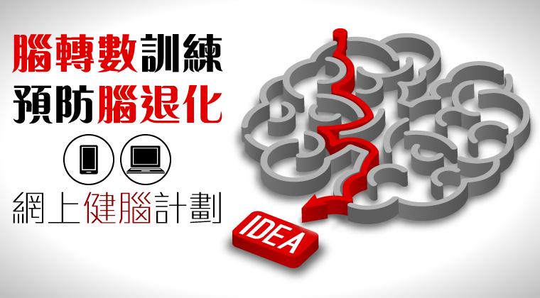 腦轉數訓練 預防腦退化 網上健腦計劃