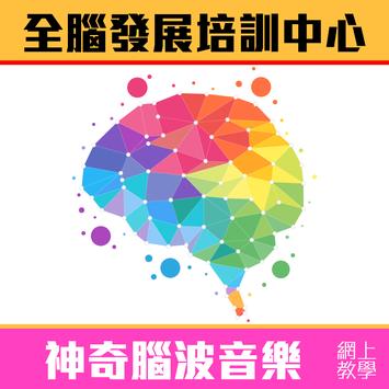 【必睇】神奇腦波音樂 - 刺激大腦、啟發天賦潛能