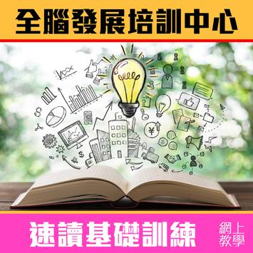 【必睇】速讀基礎訓練 - 一目十行、一日睇晒一本書