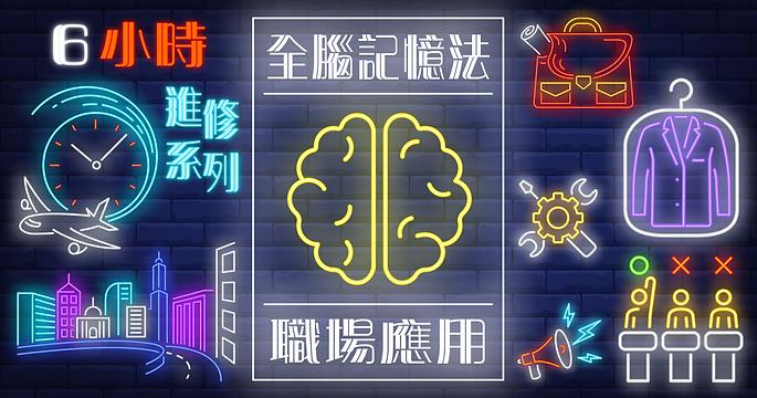 全腦記憶法 - 職場應用